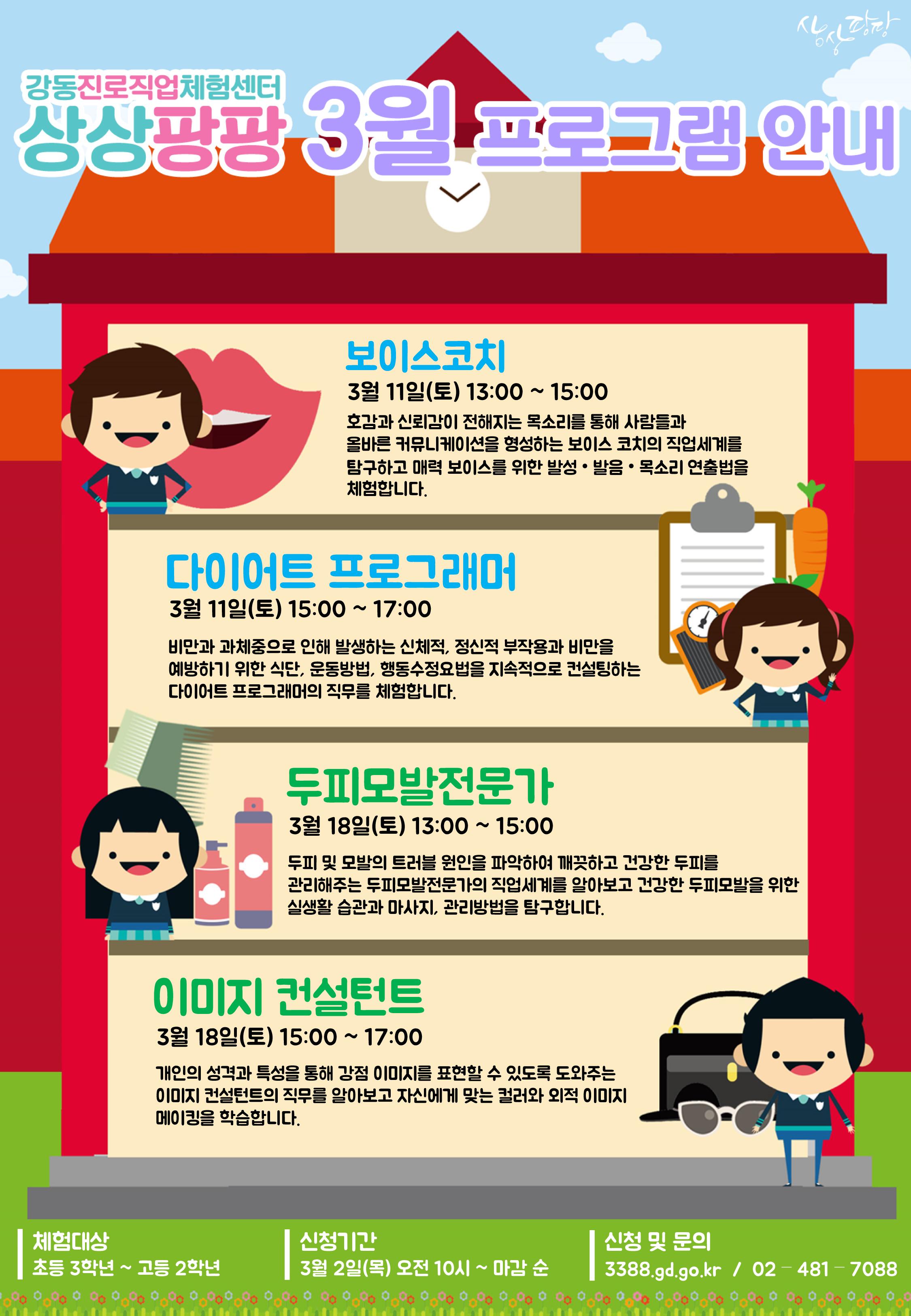 3월 직업체험 프로그램 포스터.jpg