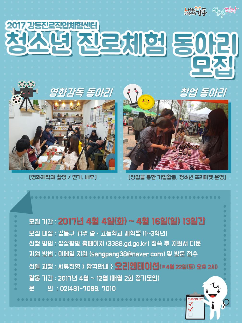 2017 강동진로직업체험센터 진로동아리 모집 포스터.png