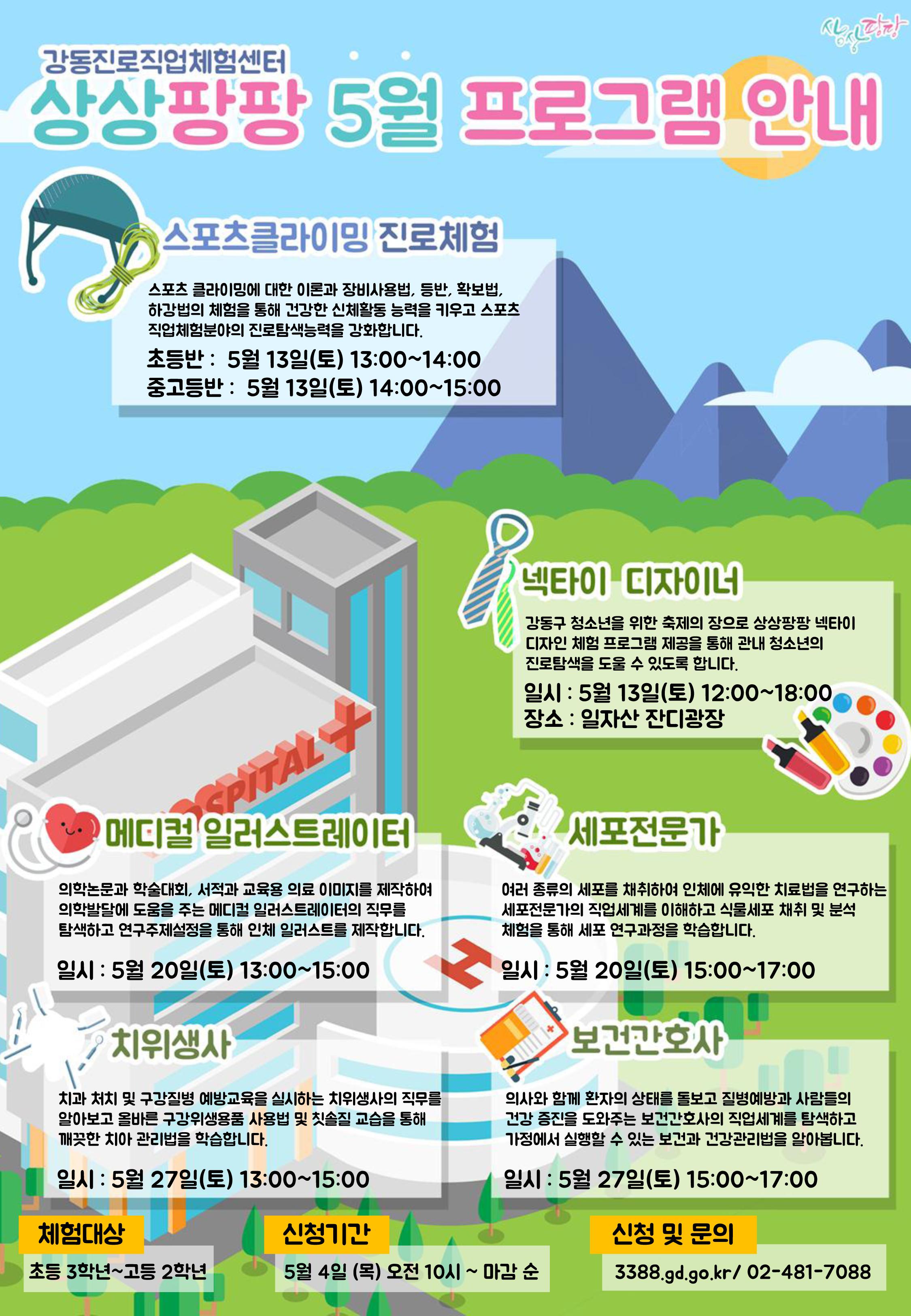 5월 운영프로그램 포스터.png