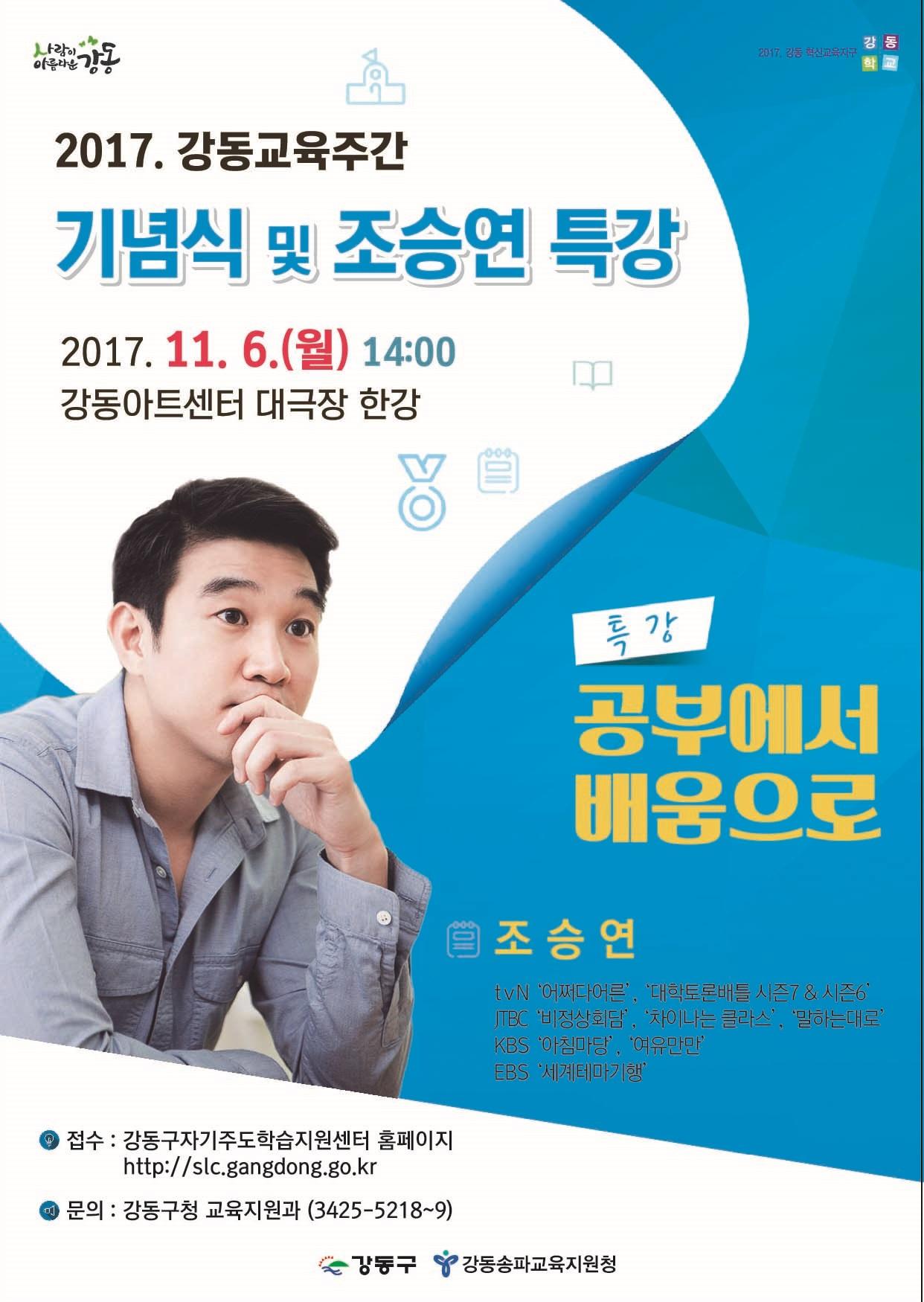 2017 강동교육주간 기념식 및 조승연 특강.jpg