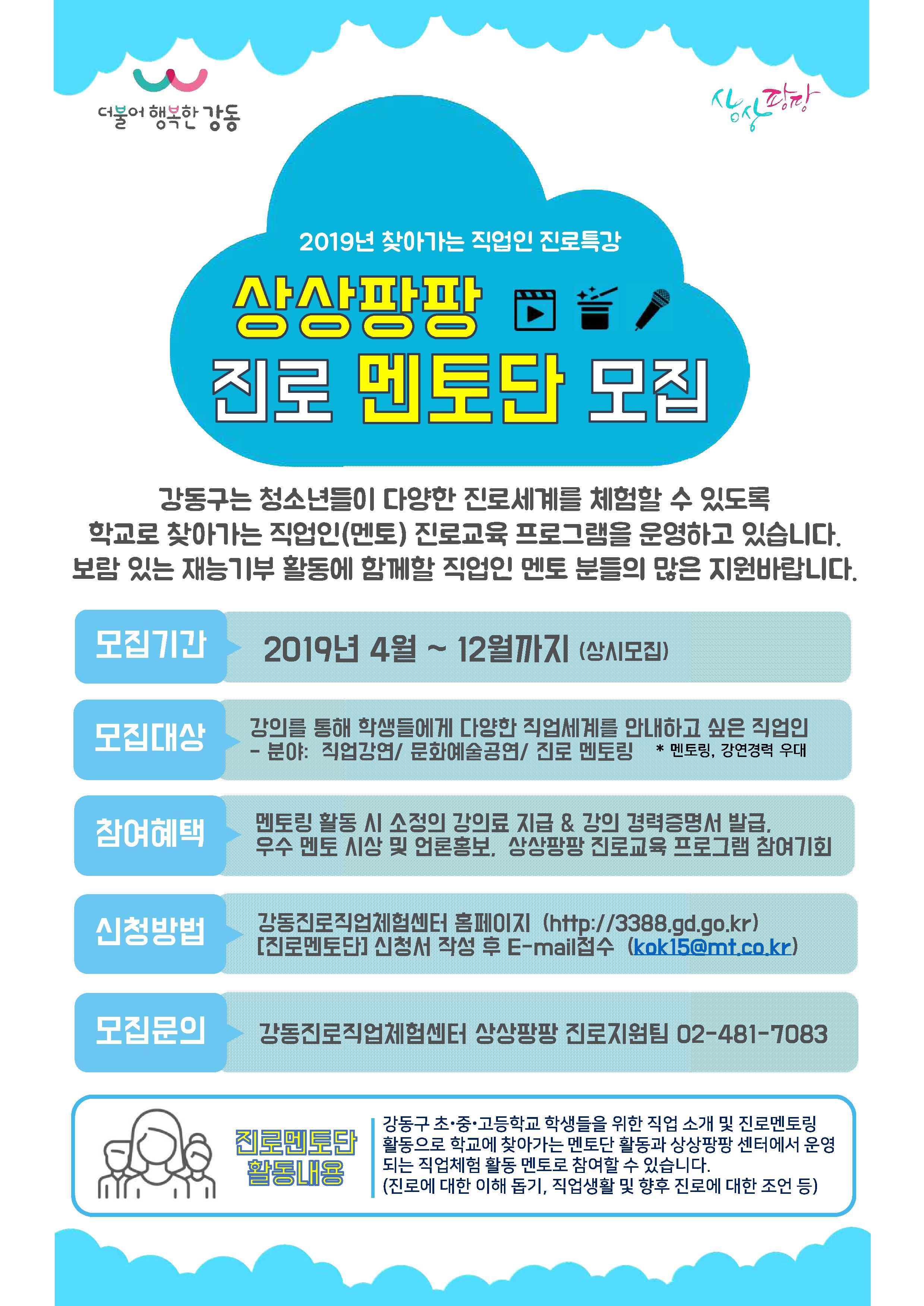 사본 -2019 상상팡팡 문화예술 멘토모집.jpg
