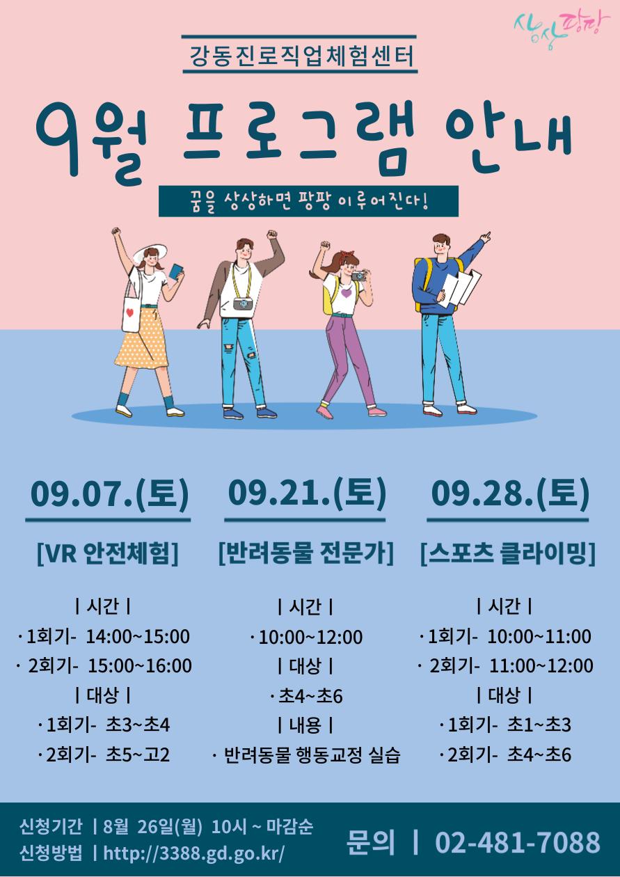 2019년 9월 프로그램 안내.png