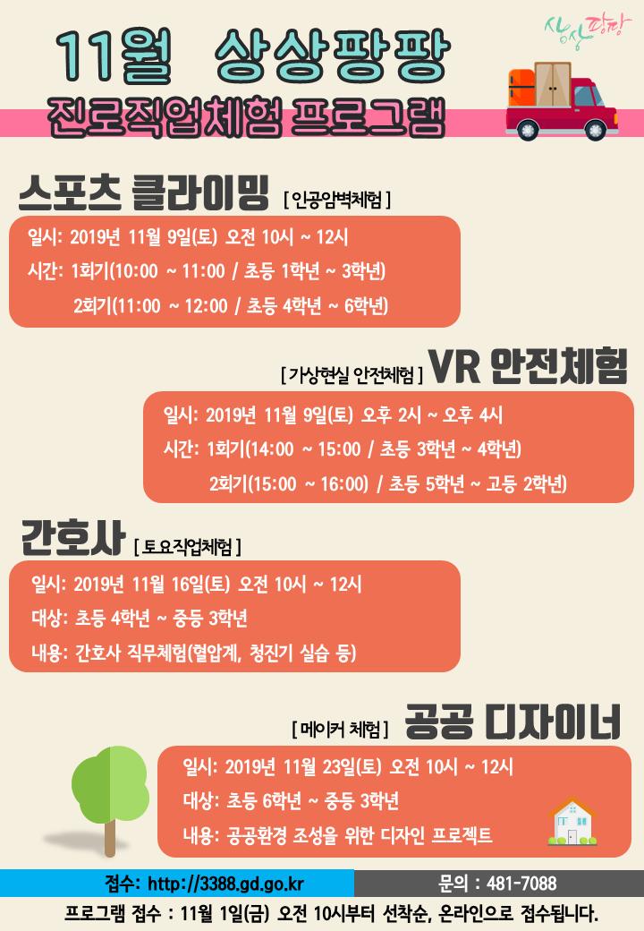 2019년 11월 프로그램 안내문.png