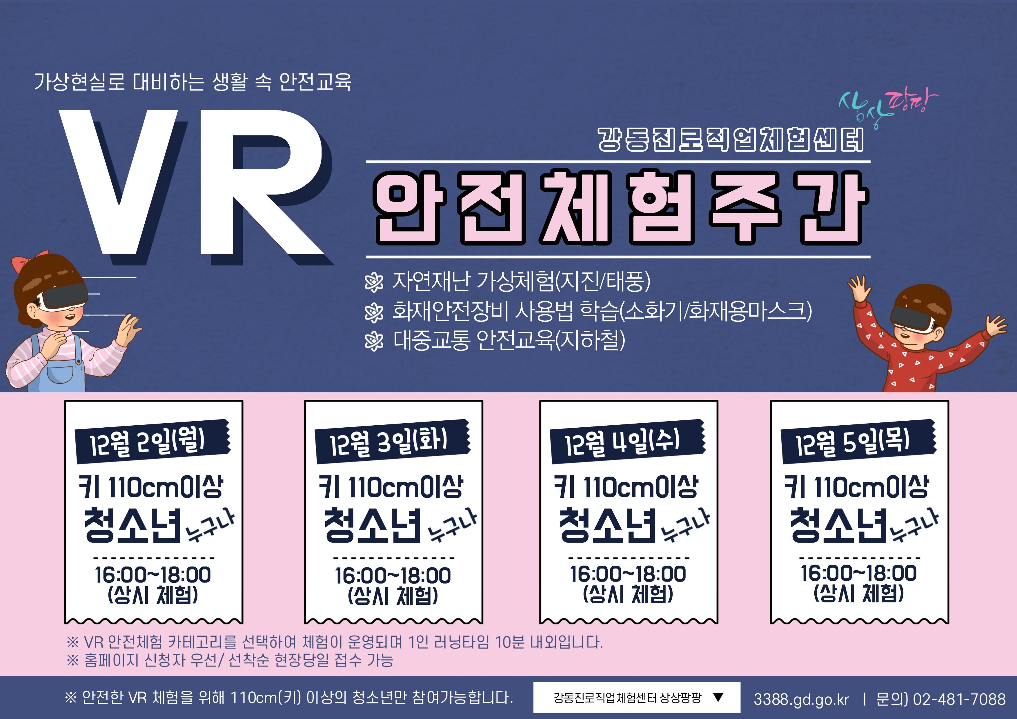 VR안전체험주간 홍보포스터_JPG.jpg