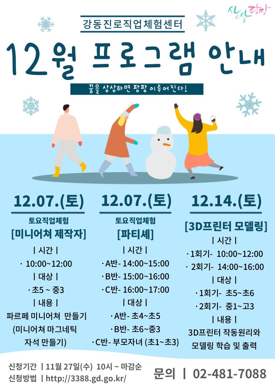 2019년 12월 프로그램 안내문.png