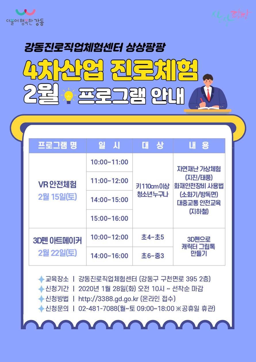 2월 4차산업 진로체험 프로그램 안내_1.png
