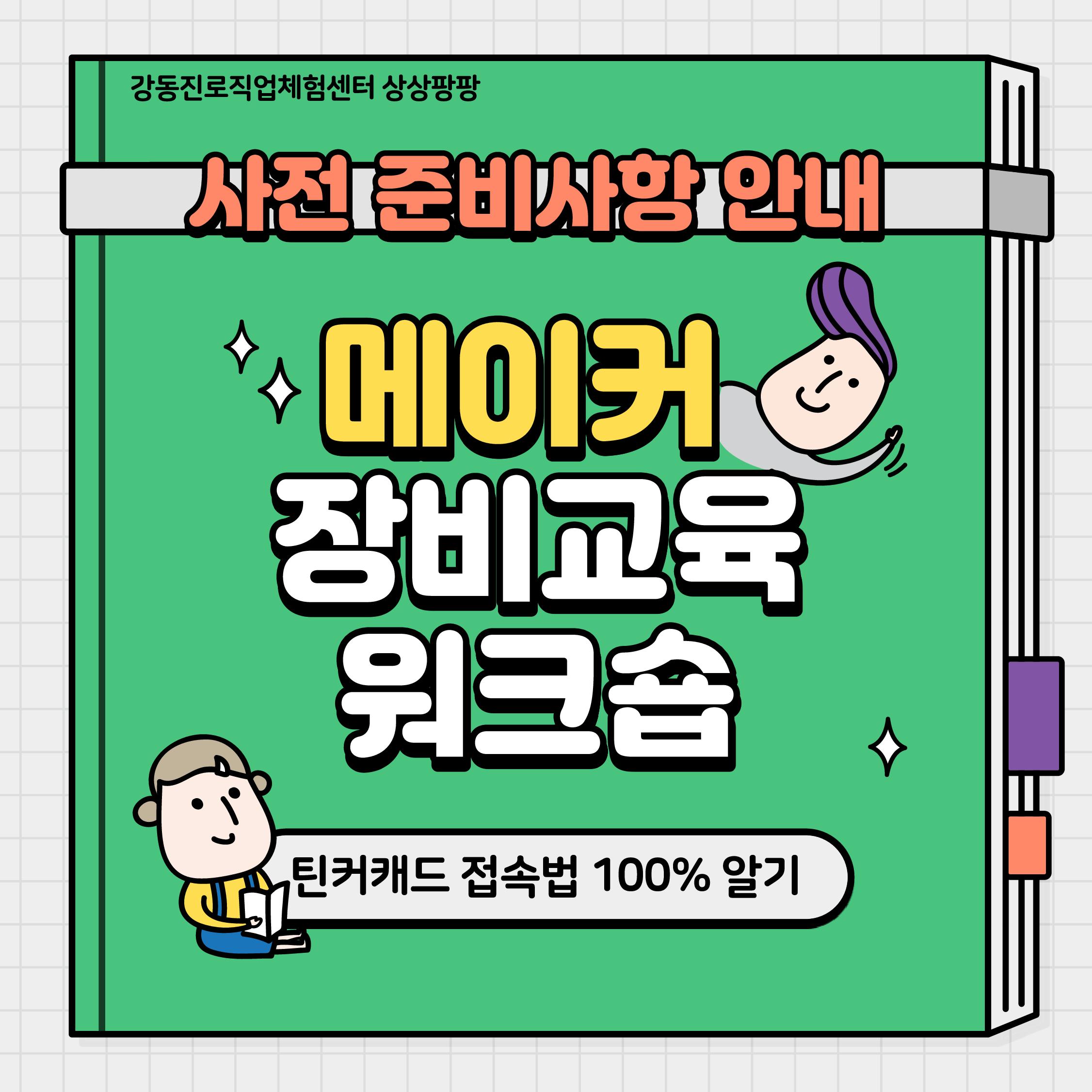 틴커캐드 사전 안내 1.jpg