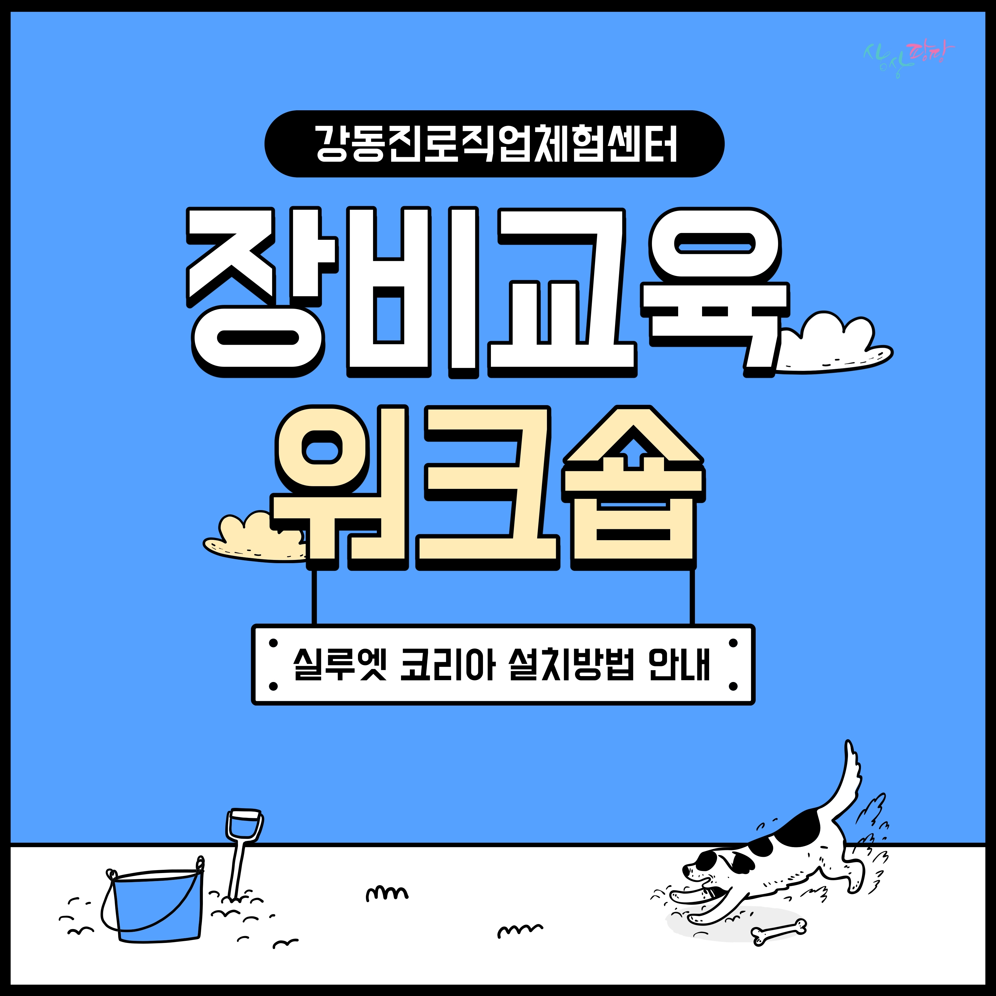 장비교육-워크숍_종이-커팅기_-1.jpg