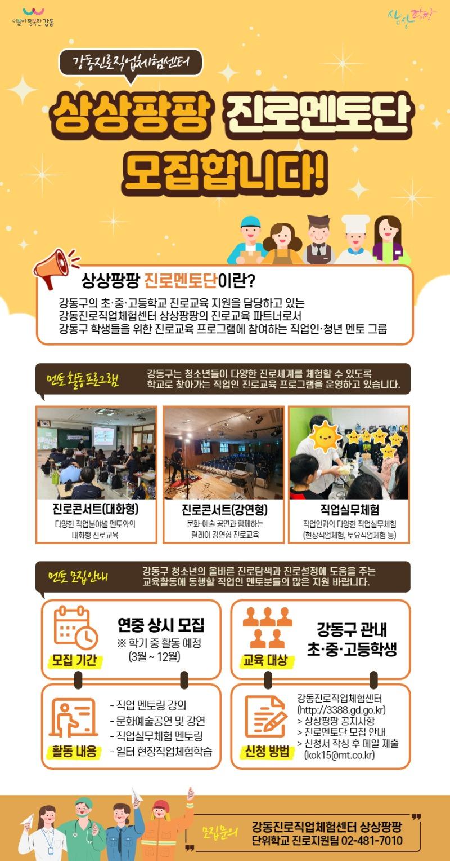 2021년 상상팡팡 진로멘토단 모집 포스터.jpg